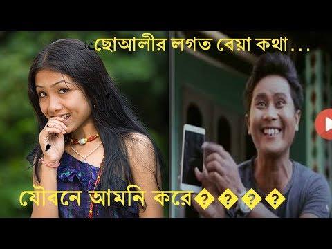 Xxx Mp4 🔥🔥Viral Assamese🔥 Letera Roast Anguli Marim Niki Latest Roast 2018 Assamese Gentleman 3gp Sex