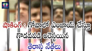Breaking News : TRS Leaders Arrested In Goa || Latest Updates || TFC News