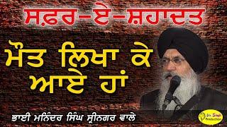 Bhai Maninder Singh Srinagar Wale Gurdwara Thanda Burj Sahib