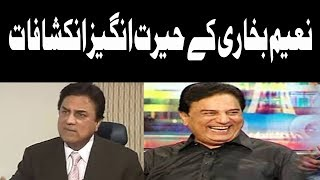 naeem bukhari exclusive interview 2018