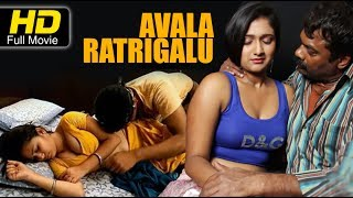 pc mobile Download Avala Ratrigalu Full HD Kannada Movie | New Kannada Romantic Movies | Sweety, Rani Chandru