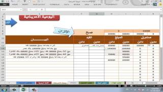 sixth lesson in Excel 2013