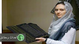فتاة أعادت كتابة القرآن الكريم بالذهب السائل على الحرير الاسود، شاهد ما حدث !