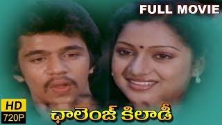 Challenge Khiladi Telugu Full Length Movie || Arjun, Anand Babu, Sri Priya