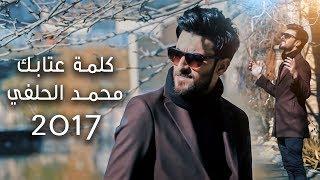 كلمة عتابك I  المنشد محمد الحلفي Exclusive Music Video 2017