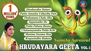 All Time Popular Traditional Jagannath Bhajan - HRUDAYARA GEETA VOL-1 l Full Audio Songs JUKEBOX