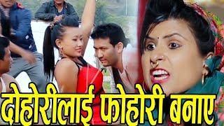 New Nepali lok dohori song 2073/2016| Dohori lai phohori banaye| Ramu Birahi & Muna Thapa Magar