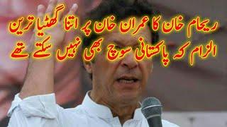 ریحام خان کا عمران خان پر اتنا گھٹیا ترین الزام کہ پاکستانی سوچ بھی نہیں سکتے تھے