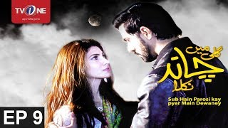 Gali Mein Chand Nikla  Episode 9 uploaded on 05-08-2017 669 views