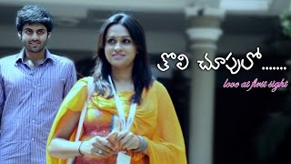 Tholi Chupulo || Telugu Short Film 2015