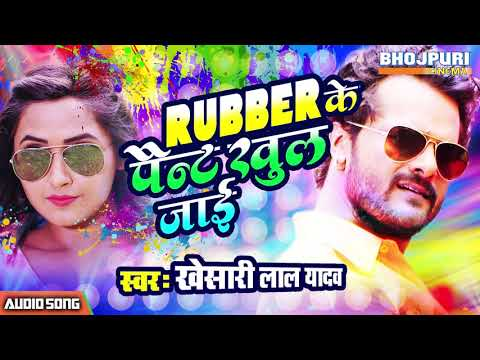 Xxx Mp4 Rubber Ke Pant Khul Jayee Khesari Lal Yadav Bhojpuri Holi Song 2019 3gp Sex
