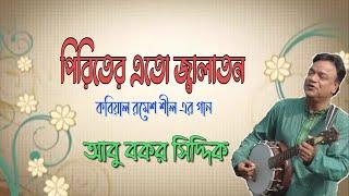 পিরিতের এত জ্বালাতন / Piriter ato Jalaton / Lyric Video / আবু বকর সিদ্দিক