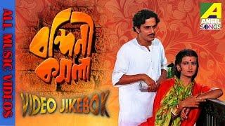 Bandini Kamala   Bengali Movie Songs   Video Jukebox  