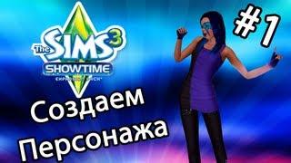 The Sims 3 Шоу-Бизнес - СОЗДАЕМ ПЕРСОНАЖА (Серия 1)