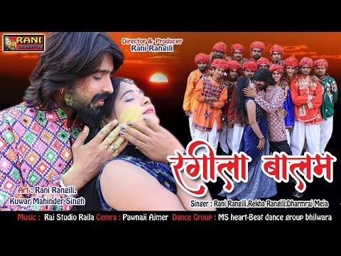 Xxx Mp4 Rani Rangili Exclusive Song 2018 रंगीला बालम Rangila Balam Latest Rani Rangili Song 2018 3gp Sex