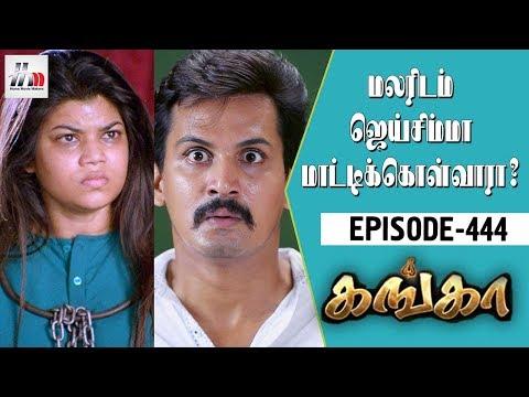 Xxx Mp4 Ganga Tamil Serial Episode 444 14 June 2018 Ganga Latest Serial Home Movie Makers 3gp Sex