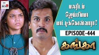 Ganga Tamil Serial   Episode 444   14 June 2018   Ganga Latest Serial   Home Movie Makers