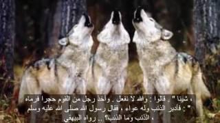 الحيوانات التي تكلمت مع رسول الله