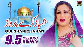Shehbaz Karay Parvaz | Gulshan E Jahan | Shehbaz Karay Parvaaz | New Dhamal 2015 | Thar Production
