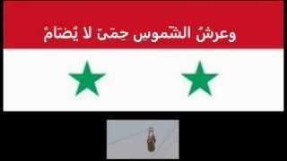 النشيد الوطني السوري Syrian National Anthem