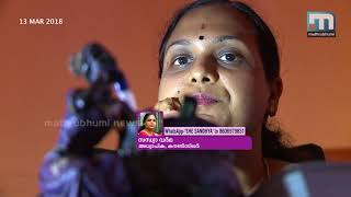 She News Award: Here Are Details On Top 20 Women!| Part 1| Mathrubhumi News