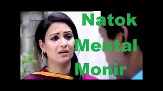 Mental Monir Bangla Comedy Natok by Mosharraf Karim - Natok Mela