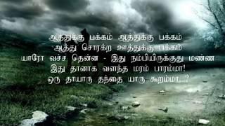 ஆத்துக்கு பக்கம்-Aathukku Pakkam -Jeysudas ,Swarnalatha, Sogam Tamil Super Hit Song