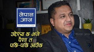शैलेन्द्र गिरीका धनी बन्ने उपाय   Sailendra Raj Giri   Kura Paisako   Nepal Aaja