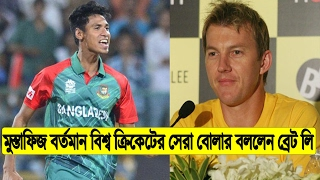 মুস্তাফিজুর রহমান বর্তমান বিশ্বের সেরা বোলার বললেন ব্রেট লি | Mustafizur Rahman | Bangla News Today