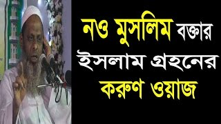 ছাত্রলীগের জেলা সেক্রেটারি এখন ওয়াজের বক্তা !! Noumuslim shamnsul haqe josory