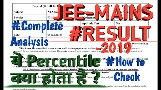 #JeeMainsResult2019 Jee Mains Result 2019 | Rank &Result Analysis |NTA| Hindi