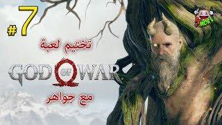 ميمير و حقيقة ساحرة الغابة !!! تختيم #7 : لعبة إله الحرب - God of War