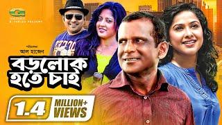 Borolok Hote Chai | Drama | Hasan Masood | Nadia | Humaira Himu | Abul Hayat