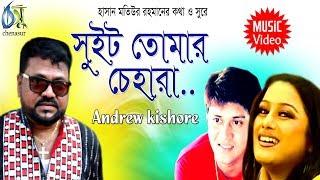 Sweet Tomar Chehara । Andrew Kishore । Bangla New Folk Song