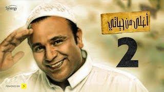 مسلسل أغلى من حياتي - الحلقة 2 الثانية - بطولة محمد فؤاد - Aghla Mn Hayaty - Episode 2