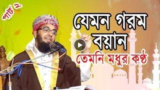 মধুর কণ্ঠে গরম ওয়াজ Bangla Waj Mahfil Maulana Imran Bin Lotfor New Mahfil