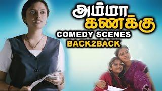 Amma Kanakku Movie B2B Comedy Scenes - Amala Paul, Yuvashree, Revathi - Ilaiyaraaja