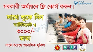 Free IT Training Course and get Govt. certificate in Bangladesh Part-2