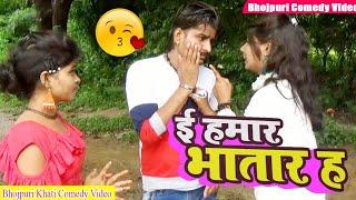 || COMEDY VIDEO || तु हमार हवे रे नतिया || Bhojpuri Comedy Video |IMR Bhojpuri