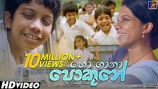 Ho Gana Pokune | Ho Gana Pokuna Movie | Original Sound Track