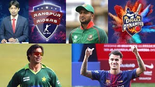 Sports BD: সাকিবকে নিয়ে হুমকি দিলো রংপুর রাইডার্স। ওয়েস্ট ইন্ডিজকে হোয়াটওয়াশ ভারত