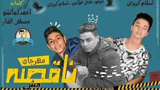 مهرجان مش نقصة 2018    غناء اسلام كريزي و  فوكس  و ميجو    توزيع البردكشن اسلام كريزي