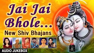 MAHASHIVRATRI SPECIAL 2017 I NEW SHIV BHAJANS I JAI JAI BHOLE I FULL AUDIO SONGS JUKE BOX