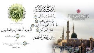۩ الجزء الحادي والعشرون من القران الكريم - تجويد للقارئ عبد الباسط عبد الصمد