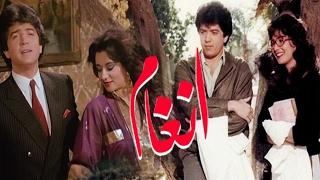Angham Movie - فيلم انغام