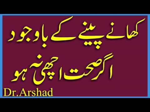 Health tips urdu by Dr.arshad/کھانے پینے کے باوجود  صحت کمزور