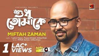 Download Shudhu Tomake | Miftah Zaman | Full Album | Audio Jukebox 3Gp Mp4