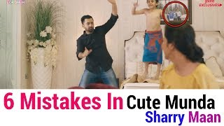 6 Mistakes In Cute Munda Song Sharry Maan Funny Mistakes Of Cute Munda Song