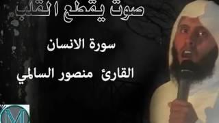 سورة الانسان بصوت منصور السالمي