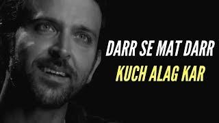 Darr Se Mat Darr | Hrithik Roshan | Best Motivational Video
